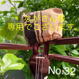 三線の天カバー   沖縄ミンサー(三線)