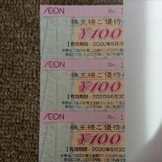 イオン(AEON)のイオン マックスバリュ 株主優待券 300円券(ショッピング)
