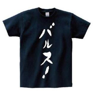 バルス Tシャツ(Tシャツ/カットソー(半袖/袖なし))