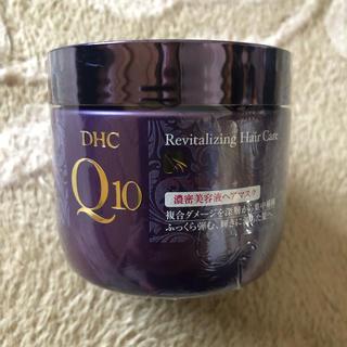 ディーエイチシー(DHC)の★まあ様専用★DHC Q10 濃密美容液ヘアマスク(ヘアパック)180g(ヘアパック/ヘアマスク)