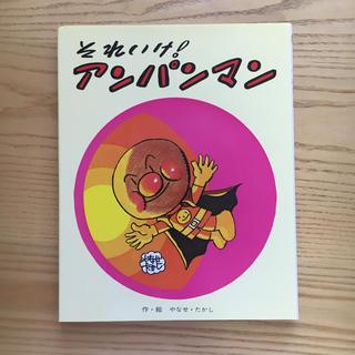 アンパンマン(アンパンマン)の美品 それいけ!アンパンマン(絵本/児童書)