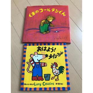 くまのコールテンくん おはよう!メイシーちゃん 2冊 セット 絵本 英語 海外(絵本/児童書)