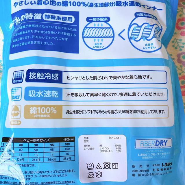 しまむら(シマムラ)の100サイズ✨袖なし タンクトップ 肌着 キッズ/ベビー/マタニティのキッズ服女の子用(90cm~)(下着)の商品写真