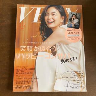 コウブンシャ(光文社)のVERY 2020年 07月号(ファッション)