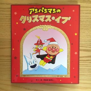 アンパンマン(アンパンマン)の美品 アンパンマンのクリスマス・イブ(絵本/児童書)