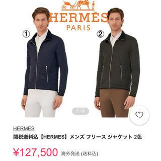 エルメス(Hermes)のHERMES フリースジャケット(ブルゾン)