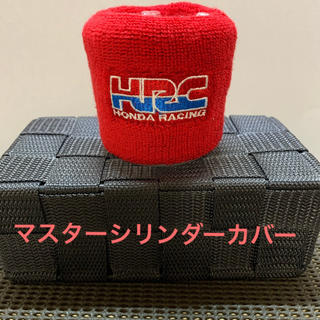 HRC(ホンダレーシング)マスターシリンダーカバー(装備/装具)
