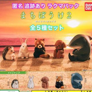 バンダイ(BANDAI)のまちぼうけ2 全5種《ラクマパック 》(その他)