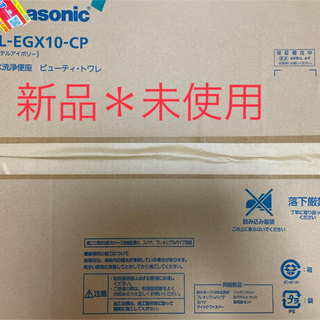 Panasonic - パナソニック Panasonic 温水洗浄便座 温水便座
