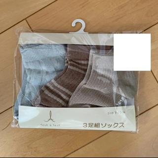 futafuta - テータテート 靴下 3点セット