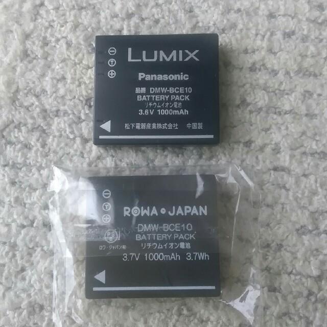 Panasonic(パナソニック)のLUMIX用充電器·充電池(中古) 互換充電池(新品未使用) スマホ/家電/カメラのカメラ(コンパクトデジタルカメラ)の商品写真