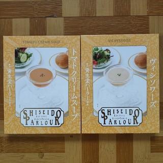 シセイドウ(SHISEIDO (資生堂))の資生堂パーラー 銀座  コールドスープセット  トマトクリーム  ヴィシソワーズ(レトルト食品)