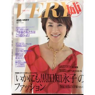 コウブンシャ(光文社)の姉 VERY(ファッション)