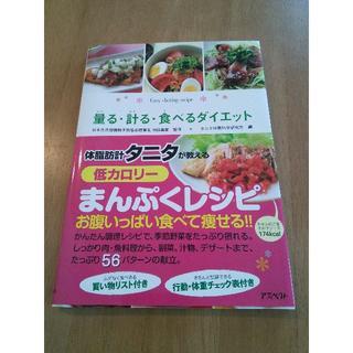 タニタ(TANITA)のタニタ 低カロリー まんぷくレシピ 自粛生活でついたお肉をリセット!!(料理/グルメ)