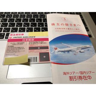 JAL(日本航空) - JAL【株主優待】【一枚】