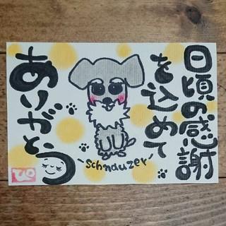 『手書き』気まぐれメッセージアート(•ө•)♡『シュナウザー』わんこchan♡(カード/レター/ラッピング)