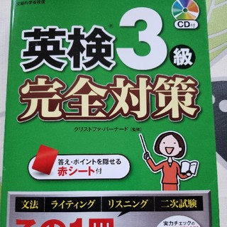 英検3級完全対策 この1冊でまるごとマスター! CD付(資格/検定)