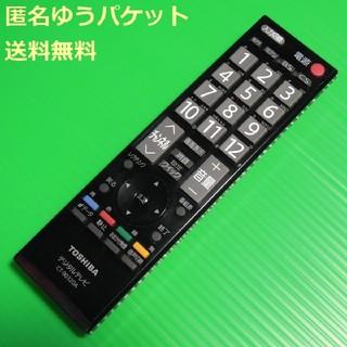 東芝 - 匿名配送無料 TOSHIBA 東芝 かんたん テレビリモコン レグザ REGZA
