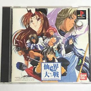プレイステーション(PlayStation)のPS 仙界大戦 (家庭用ゲームソフト)