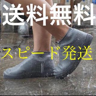 レインシューズ カバー 黒 Lサイズ×3【糸満 様専用】(旅行用品)