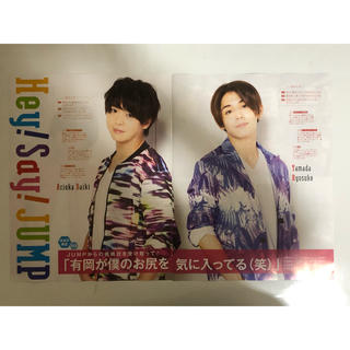 ヘイセイジャンプ(Hey! Say! JUMP)の1064 Hey!Say!JUMP 切り抜き(アート/エンタメ/ホビー)