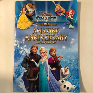 ディズニー(Disney)のディズニーオンアイス 30周年 パンフレット(ミュージカル)