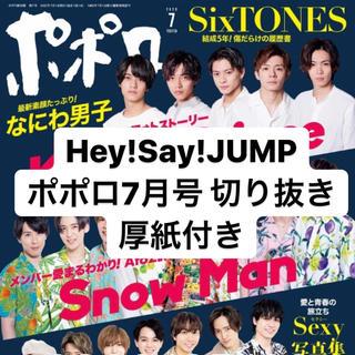 ヘイセイジャンプ(Hey! Say! JUMP)のHey!Say!JUMP  ポポロ7月号 切り抜き(アート/エンタメ/ホビー)