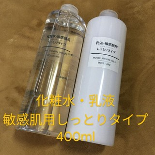 MUJI (無印良品) - 無印良品化粧水乳液セットしっとり敏感肌400ml