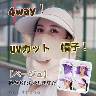 サンバイザー UVカット帽子 4way レディース ベージュ スポーツ 家庭菜園(その他)
