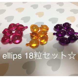 ellipsヘアオイル 18粒セット