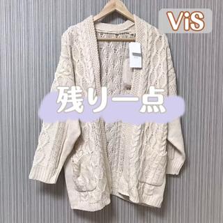 ヴィス(ViS)の《新品・送料込み》大人かわいい♪ ViS ケーブル編みベルト付カーディガン(カーディガン)