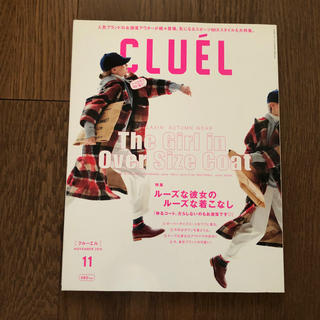 CLUEL 2015年 11月号(ファッション)