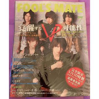 FOOL'S MATE ViViD表紙 2012年7月号 No369(音楽/芸能)