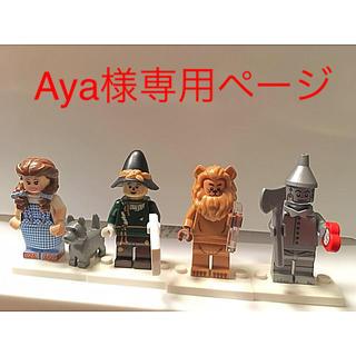 レゴ(Lego)のAya様専用ページ(その他)
