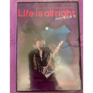 ゴールデンボンバー Life is all right  歌広場淳(ミュージック)