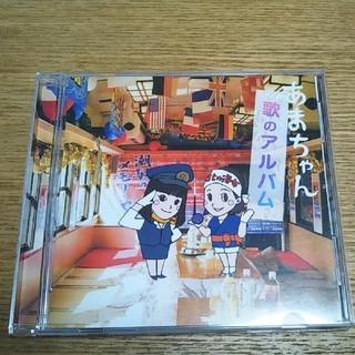 エーケービーフォーティーエイト(AKB48)の「あまちゃん 歌のアルバム」TVサントラNHK連続テレビ小説「あまちゃん(テレビドラマサントラ)