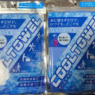 ニシカワ(西川)の西川産業 クールタオル ロングタイプ ブルー 2枚(タオル/バス用品)
