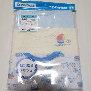 ニシマツヤ(西松屋)の新品未開封さわやか素材3枚組ランニングシャツ95センチ①西松屋(下着)