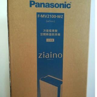 Panasonic - 新品未開封 ジアイーノ  F-MV2100-WZ