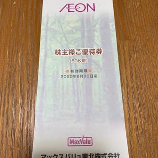 イオン(AEON)のイオン株主優待券3000円分(ショッピング)