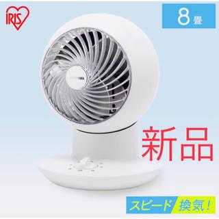 アイリスオーヤマ - アイリス サーキュレーターアイminiメカ式首振 PCF-SM12-W 新品