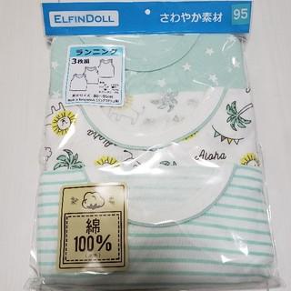 ニシマツヤ(西松屋)の新品未開封さわやか素材3枚組ランニングシャツ95センチ③西松屋(下着)