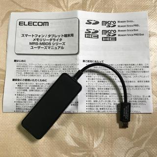 ELECOM - MRS-MB05  メモリリーダライタ