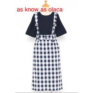 アズノゥアズオオラカ(AS KNOW AS olaca)の大きいサイズ olaca アズノゥアズ オオラカ ハイテンベルト付スカート(ロングスカート)
