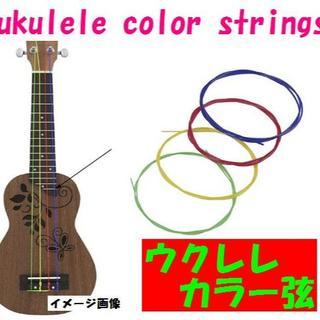 特別価格★ウクレレ カラー 弦 4本セット  R105(その他)
