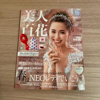 カドカワショテン(角川書店)の美人百花 2020年 03月号  雑誌のみ(その他)