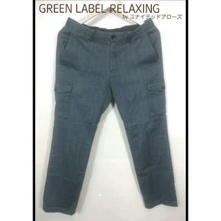 グリーンレーベルリラクシング(green label relaxing)のGREEN LABEL RELAXING カーゴスラックス 状態良好 グレー系(ワークパンツ/カーゴパンツ)