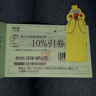 ニトリ - ニトリ株主優待券 一枚