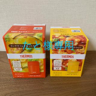 サーモス(THERMOS)のTHERMOS 真空断熱スープジャー 400mlと300mlのセットです。(弁当用品)