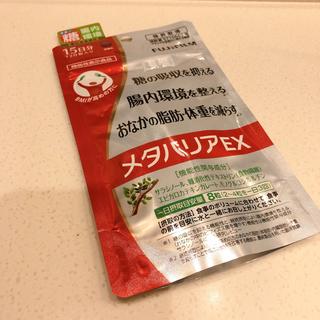 富士フイルム - メタバリアEX 120粒